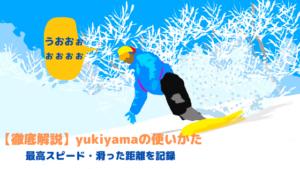 yukiyamaの使い方