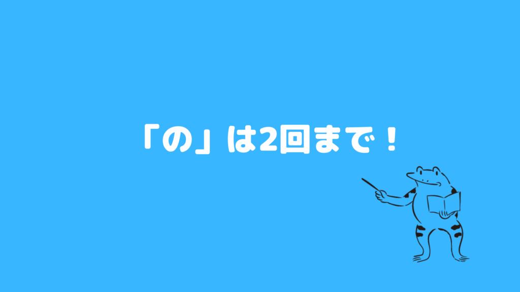 ポイント7:「の」は2回まで!