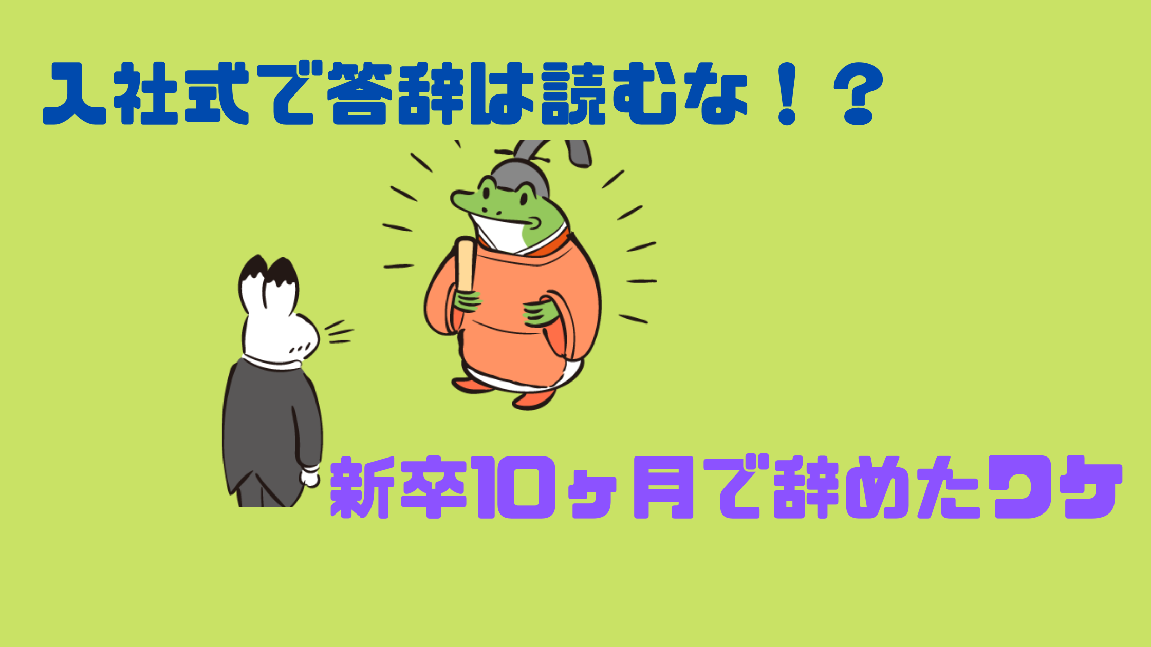 【実体験】入社式で答辞は読むな!?新卒10ヶ月で辞めたワケ