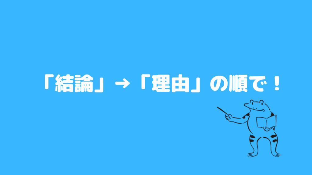 ポイント11:「結論」→「理由」の順で!