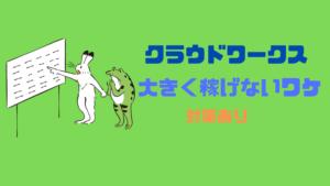 【クラウドワークス】初心者ライターが大きく稼げないワケ