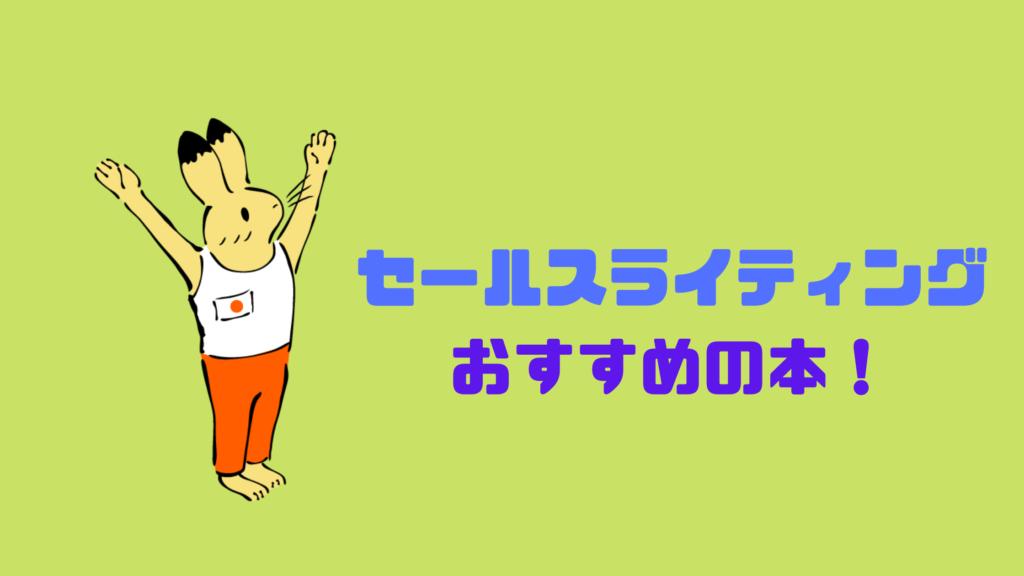 セールスライティングおすすめ本7選