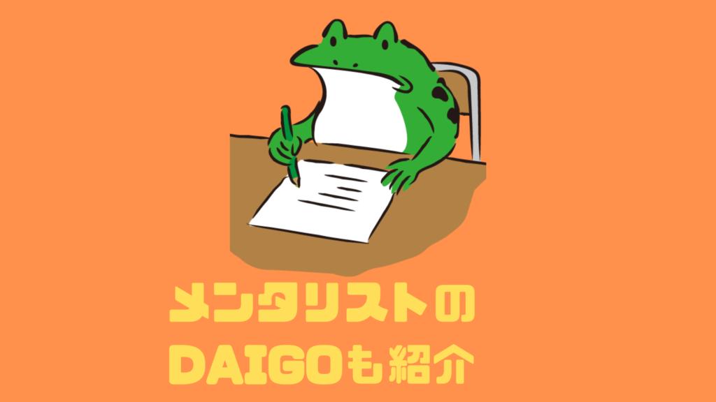 あのメンタリストのDAIGOも紹介している