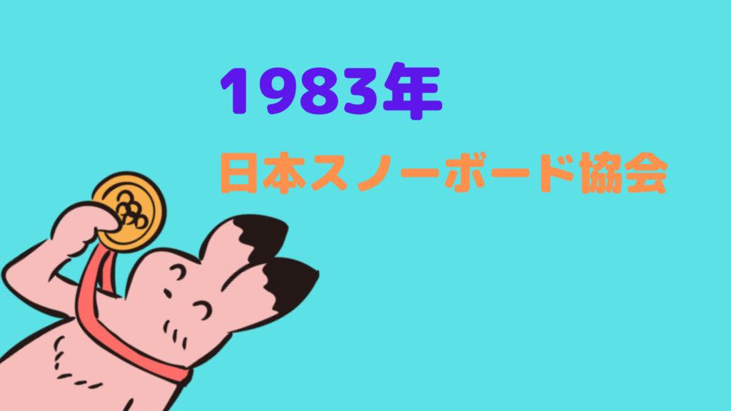 日本ではいつ頃認知された?