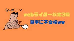 【クラウドワークス】webライター検定3級に不合格だった