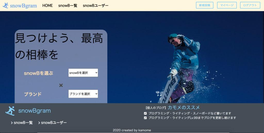 個人アプリsnowBgramのトップページ