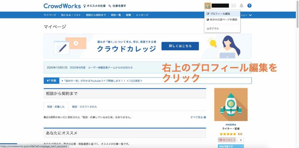 ポートフォリオの登録におけるプロフィール編集をクリック