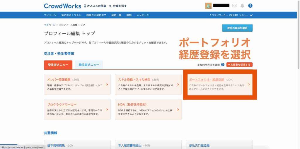 ポートフォリオ・経歴登録をクリック