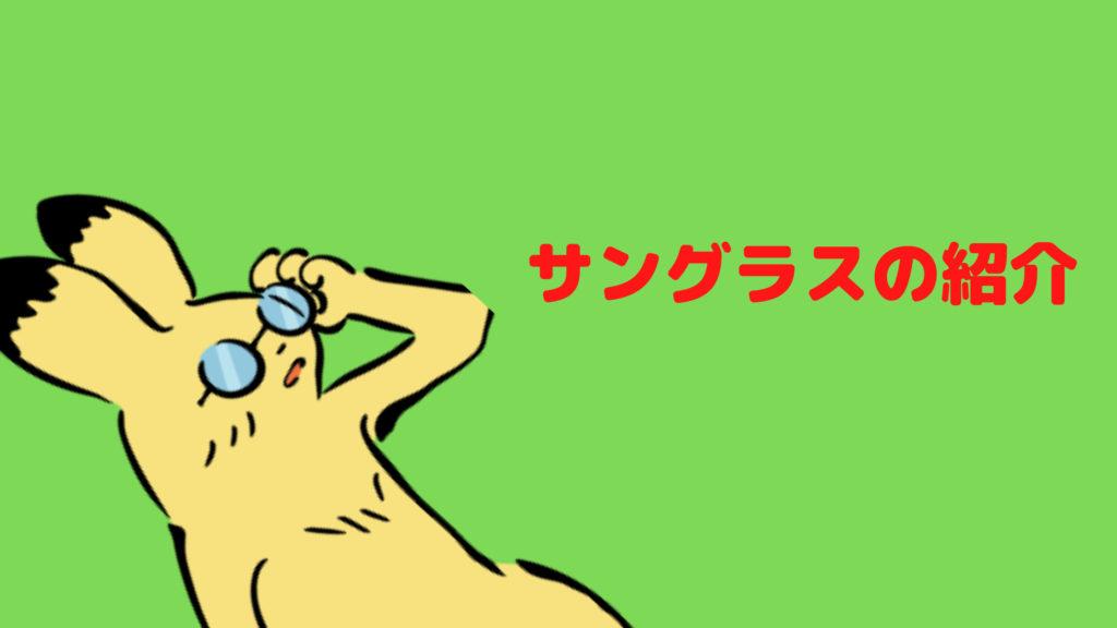 【厳選5つ】おすすめのスノーボードのサングラス