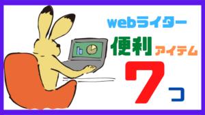 webライターに便利なアイテム7つ!疲れにくく作業効率アップ
