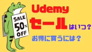 Udemyのセールとお得に買う方法