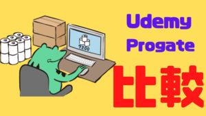 Udemyとprogateの比較!プログラミング3ヶ月目に向いているのはどっち?
