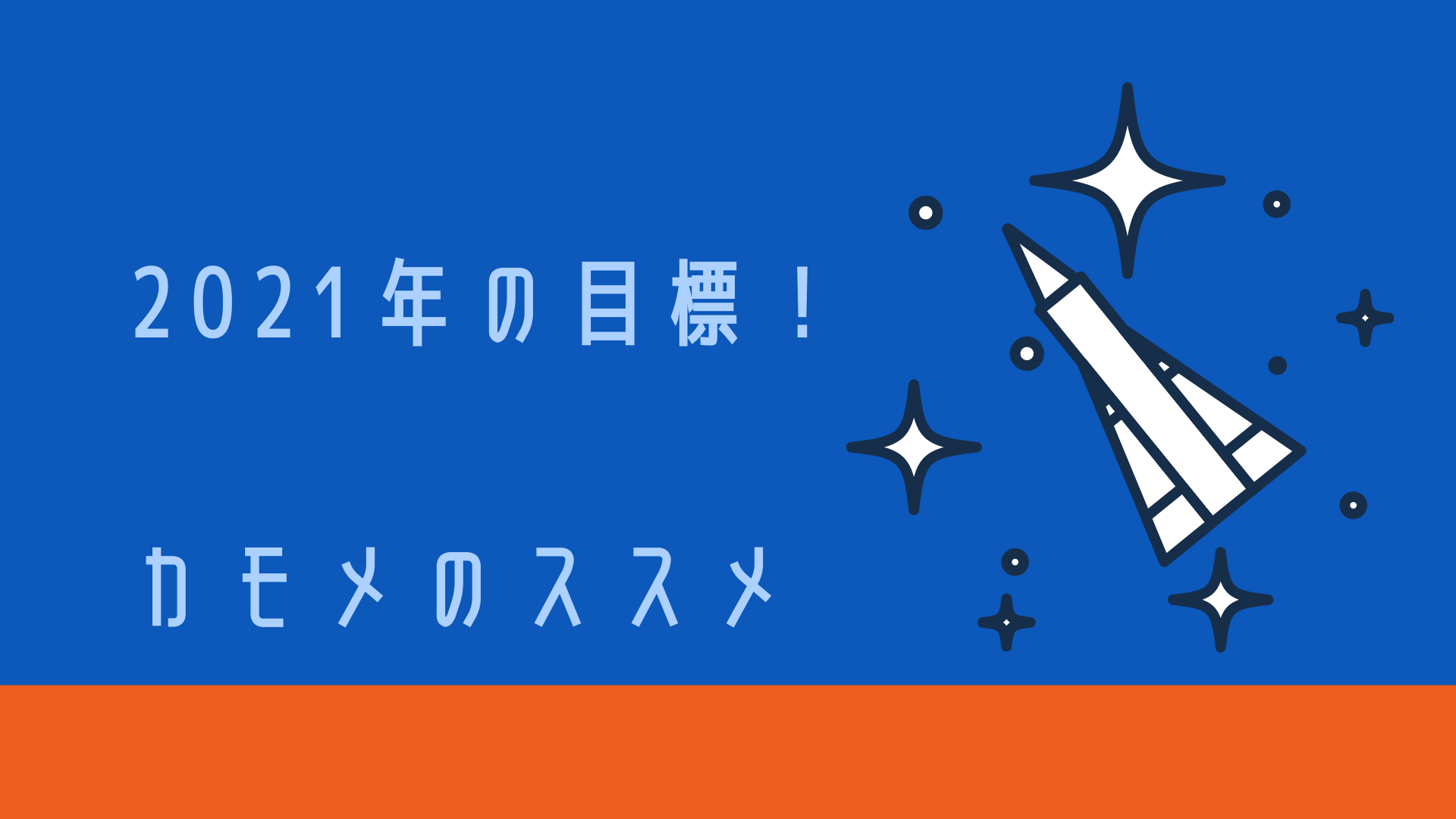 カモメのススメの2021年の目標