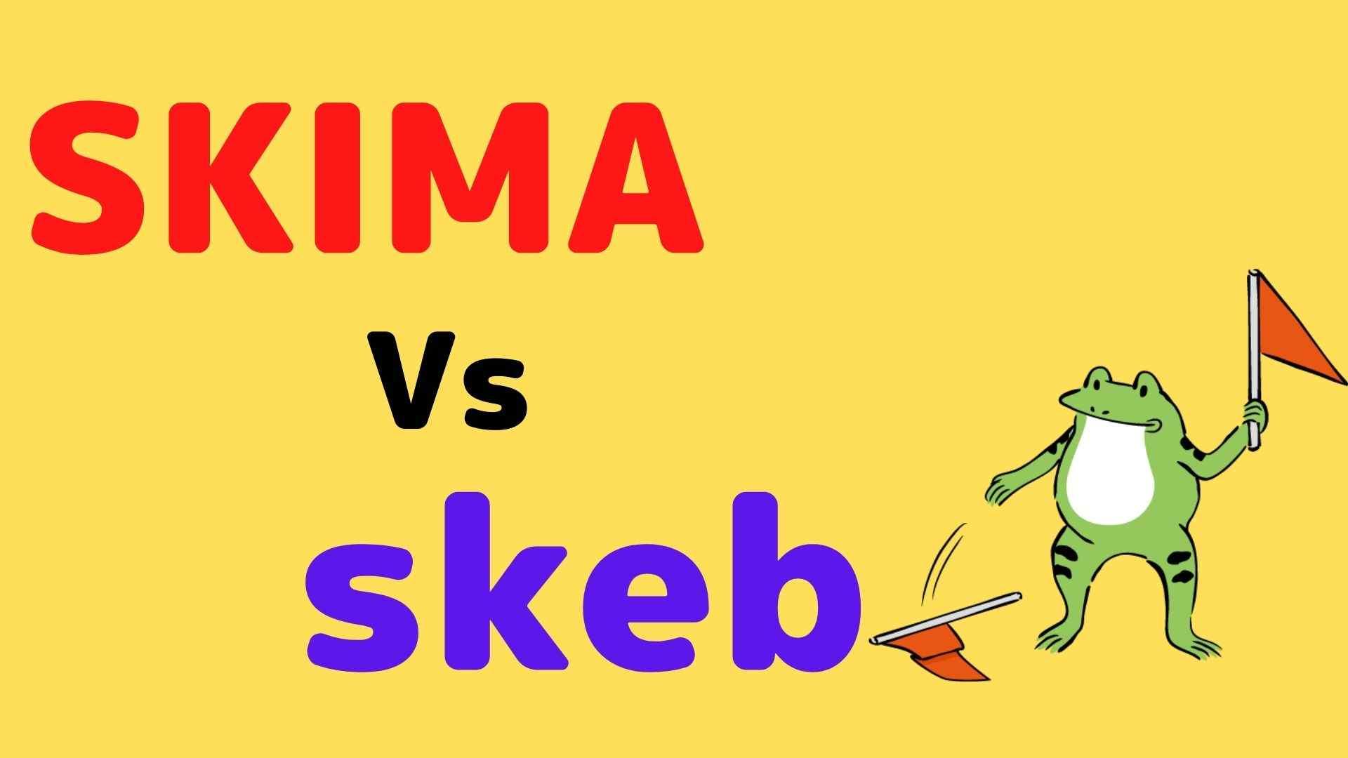 SKIMAとskebの比較